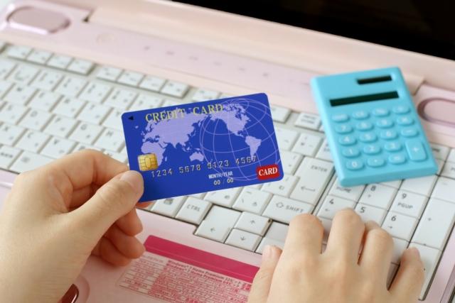 クレジットカード 一括返済